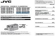 JVC GR-DX27 说明书