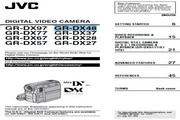 JVC GR-DX48 说明书