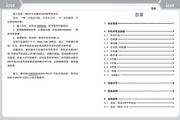 步步高 BBK i389 说明书