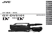 JVC GY-DV5101EC 说明书