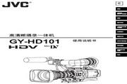 JVC GY-HD101EC 说明书