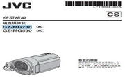 JVC GZ-MG730 说明书