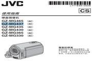 JVC GZ-MG437 说明书