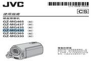 JVC GZ-MG430 说明书
