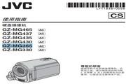 <p>JVC GZ-MG365 说明书</p>