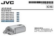 JVC GZ-MG330 说明书