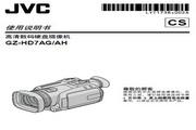 JVC GZ-HD7 说明书