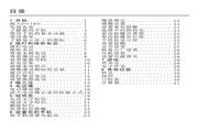 Hisense 海信 C389 说明书
