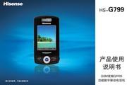 Hisense 海信 G799 说明书