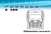 Hisense 海信 C289 说明书