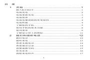 Hisense 海信 C206 说明书