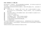 Hisense 海信 D9817 说明书