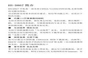 Hisense 海信 D867 说明书