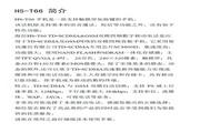 Hisense 海信 T66 说明书