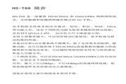 Hisense 海信 T68 说明书