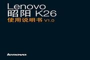 Lenovo 联想 昭阳 K26 说明书