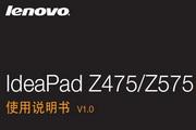 联想 Lenovo Z475 说明书