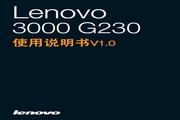 联想 Lenovo 3000 G230 说明书