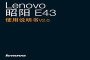 Lenovo 联想 昭阳 E43 说明书