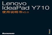 联想 IdeaPad Y710(V2.0) 说明书