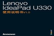 联想 IdeaPad U330 说明书