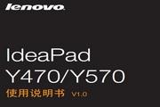 联想 IdeaPad Y470 说明书