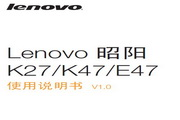 联想 Lenovo 昭阳K27 说明书
