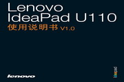Lenovo 联想 IdeaPad U110 说明书
