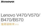 联想 Lenovo V470 说明书