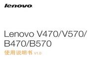 联想 Lenovo B470 说明书