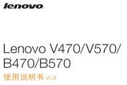 联想 Lenovo B570 说明书