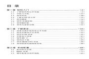 Lenovo 联想 旭日 410 说明书