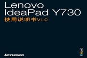 联想 IdeaPad Y730 说明书