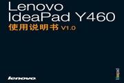 联想 IdeaPad Y460 说明书
