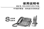 步步高HWLCD007(45S)TSD 说明书