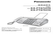 Panasonic 松下 KX-FT872CN 使用说明书