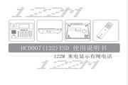 步步高HCD007(122)TSD M 说明书
