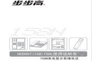 步步高HCD007(158)TSDL N 说明书