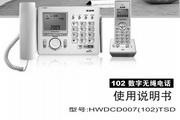 步步高HWDCD007(102)TSDL 5196720 V1 说明书