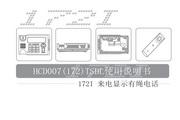 步步高HCD007(172)TSDL M 5196710 V1 说明书
