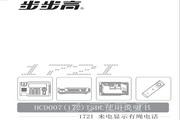 步步高HCD007(172)TSDL I 5196724 V1 说明书