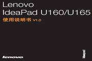 联想 IdeaPad U160 说明书