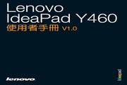 联想 Lenovo IdeaPad Y460 说明书