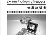 德之杰数码摄相机DVC202说明书