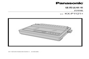 Panasonic 松下 KX-P1121+ 使用说明书