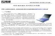 联想 昭阳K21/K31系列 说明书