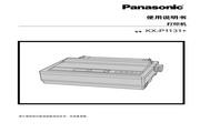 Panasonic 松下 KX-P1131+ 使用说明书
