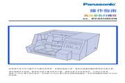 Panasonic 松下 KV-S3105C 使用说明书
