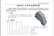 ELX UX-X信号电涌保护器说明书