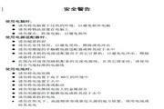 联想 昭阳商羽T100 说明书